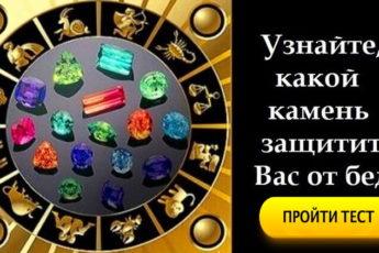 Узнайте, какой камень защитит Вас от бед согласно вашему знаку Зодиака