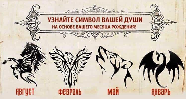 Узнайте символ вашей души на основе вашего месяца рождения!