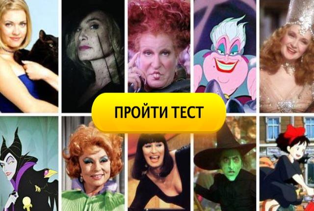 Все женщины ведьмы, а Какая вы ведьма?Забавный тест!