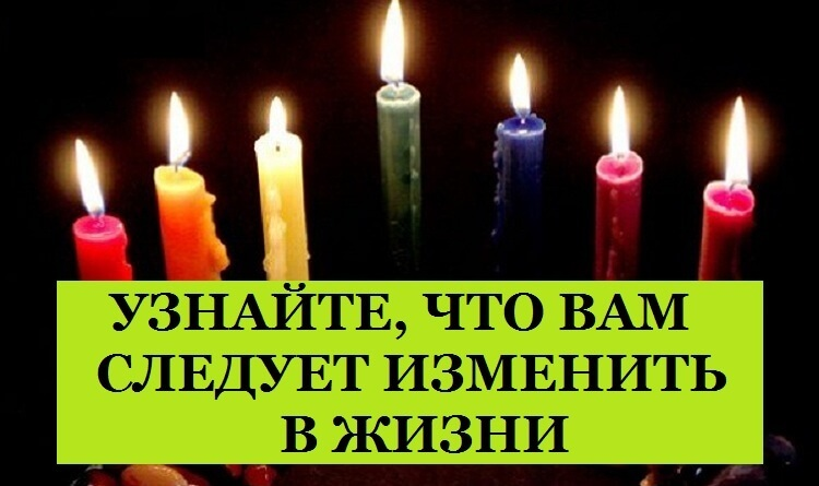 Выберите одну из 7 свечей и узнайте, что вам следует изменить в жизни