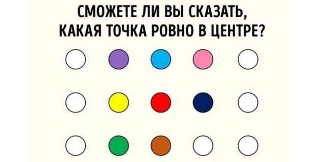 Сможете ли вы сказать, какая точка ровно в центре?