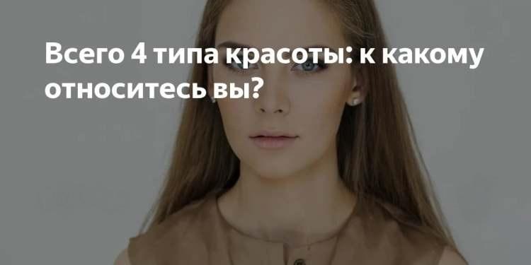 Всего 4 типа красоты: к какому относитесь вы?