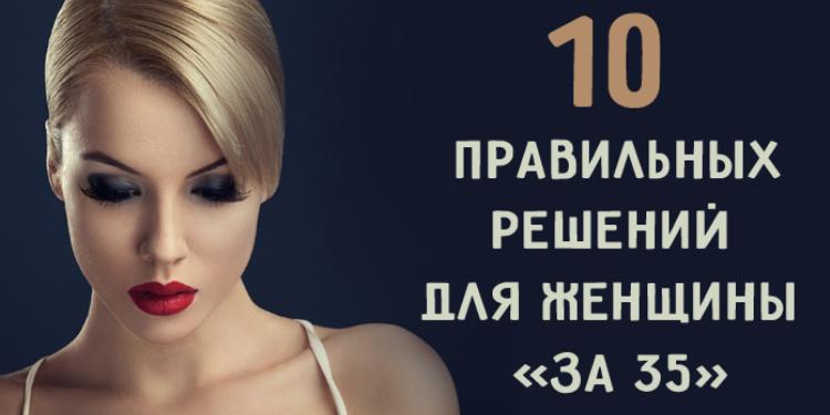 10 правильных решений для женщины «за 35» из личного опыта