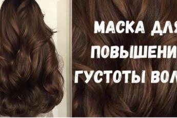 Маска для повышения густоты волос