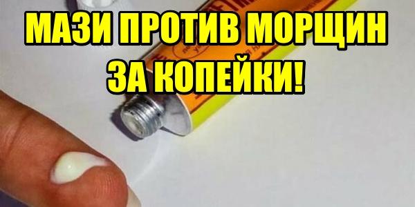 МАЗИ ПРОТИВ МОРЩИН ЗА КОПЕЙКИ!