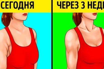 10 простых упражнений для красивых рук и подтянутой грyди