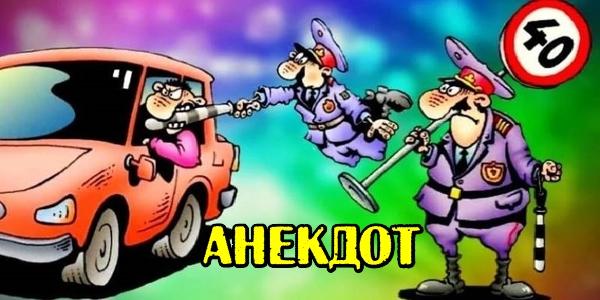 Анекдот: Абрам утром едет на дачу. Втопил за городом 130 километров. Вдруг неожиданно — полицейская машина. И за ним в погоню