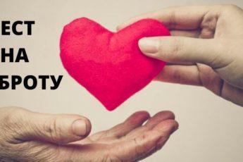 Тест на доброту. А у Вас доброе сердце? Узнайте сейчас