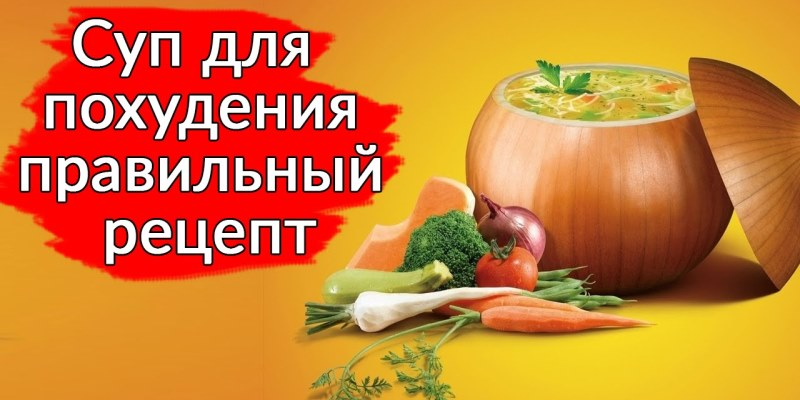 Жиросжигающий суп -8 кг за неделю