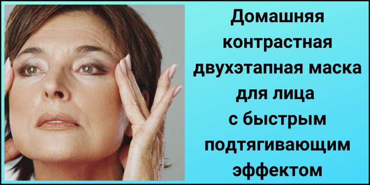 Домашняя контрастная двухэтапная маска для лица с быстрым подтягивающим эффектом