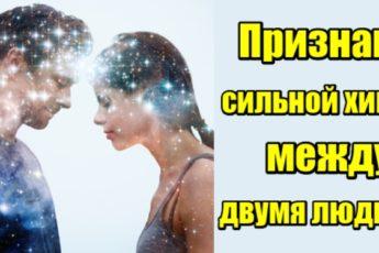 Признаки сильной химии между двумя людьми!