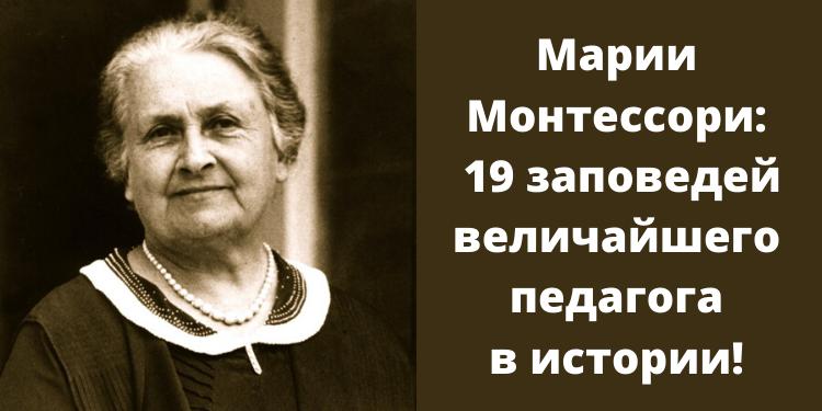 Марии Монтессори: 19 заповедей — величайшего педагога в истории!
