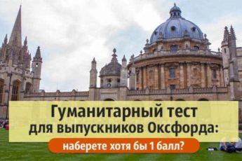 Гуманитарный тест для выпускников Оксфорда: наберете хотя бы 1 балл?