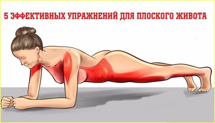 Плоский живот в любом возрасте: пять эффективных упражнений