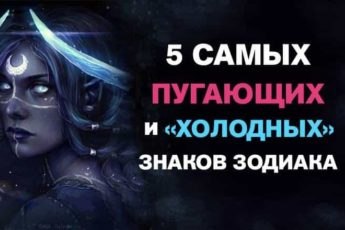 5 самых пугающих и «холодных» знаков Зодиака