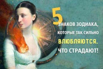5 знаков Зодиака, которые так сильно влюбляются, что страдают!