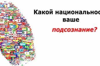 Кто ты по национальности? В душе, а не по паспорту!