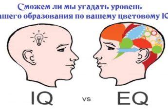 Сможем ли мы угадать уровень вашего образования по вашему цветовому IQ?