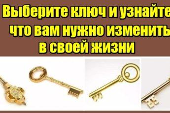 Выберите ключ и узнайте, что вам нужно изменить в своей жизни