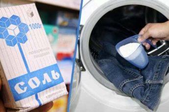 Зачем солить одежду в стиральной машине и другие примеры применения соли