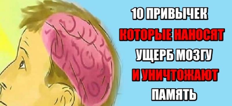 10 привычек, которые наносят ущерб мозгу и уничтожают память