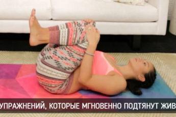 6 простых упражнений, которые улучшат пищеварение и мгновенно подтянут живот