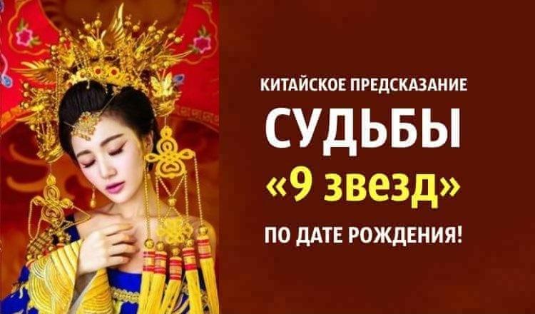 Китайское предсказание судьбы «9 звезд» по дате рождения!