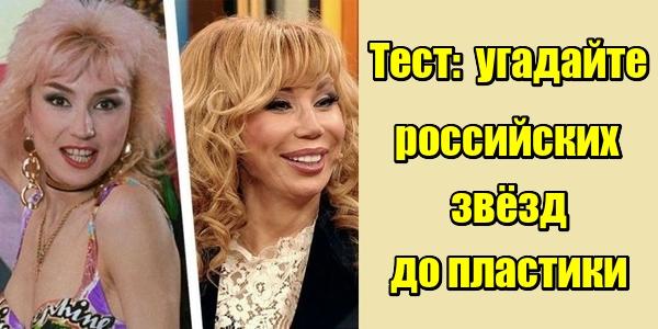 Тест: угадайте российских звезд до пластики