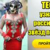Тест: узнайте российских звезд по фигуре