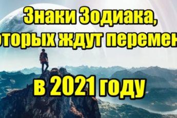 Знаки Зодиака, которых ждут перемены в 2021 году