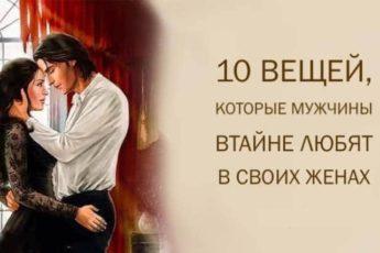 10 Вещей, которые мужчины втайне любят в своих женах