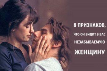 8 признаков того, что он видит в вас незабываемую женщину