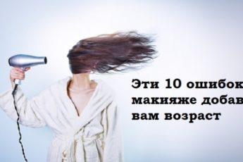 Эти 10 ошибок в макияже добавят вам возраст. Будьте внимательны!