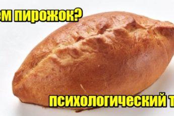 «С чем пирожок?»: интересный психологический тест