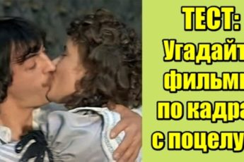 Тест: Угадайте фильмы по кадрам с поцелуем