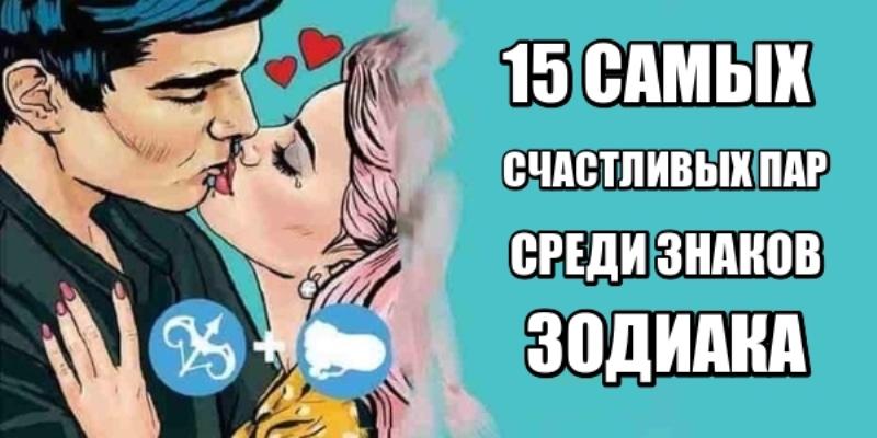 15 самых лучших и счастливых пар среди знаков Зодиака