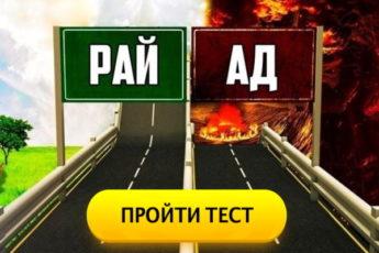 Пройдите тест и узнайте, попадете вы в ад или в рай после смерти