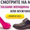 Онлайн тест: Вы смотрите на мир глазами мужчины или женщины?