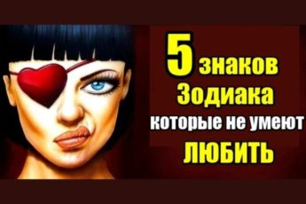 5 Знаков Зодиака которые не умеют любить. Не всем дано любить!
