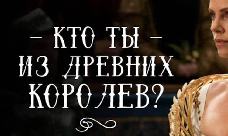 Тест. Кто из великих королев ваша родственная душа?
