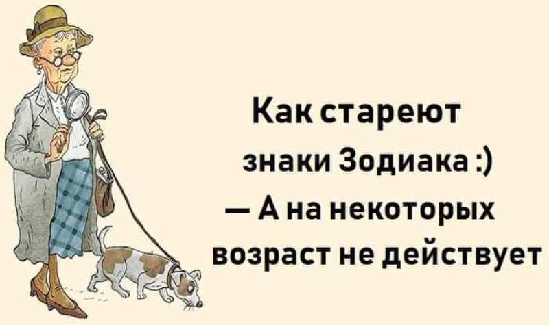 Как стареют знаки Зодиака :) — А на некоторых возраст не действует!