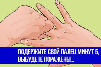 Подержите свой палец минут 5… Вы будете поражены!