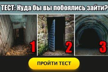 Тест: Куда бы вы побоялись зайти?