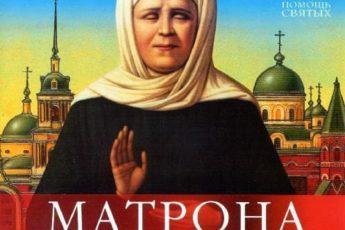 Молитвы Матроне Московской о помощи, исцелении и счастье