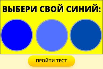 Тест: скажите, как вы видите цвета, и мы расскажем о вас всё!